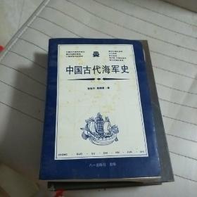中国古代海军史【68号