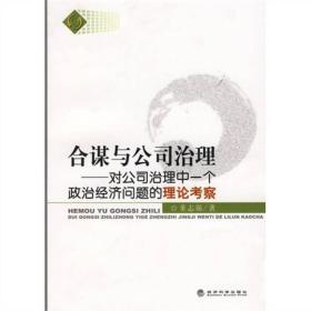 合谋与公司治理:对公司治理中一个政治经济问题的理论考察