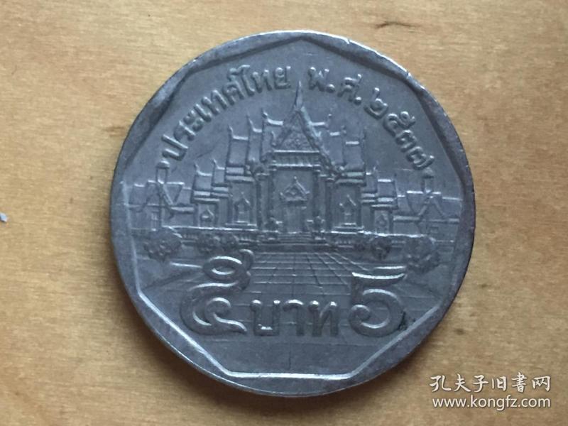 泰国 5 泰铢 硬币 5 Baht  1994