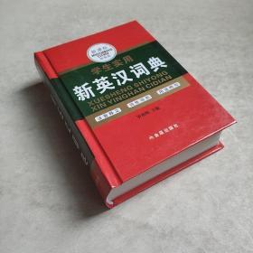 学生实用新英汉词典