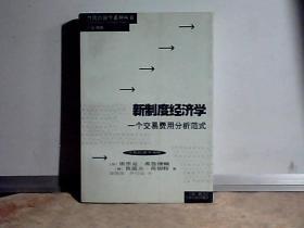 新制度经济学:当代经济学系列丛书