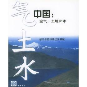 中国:空气、土地和和水