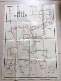 全国铁路营业站示意图