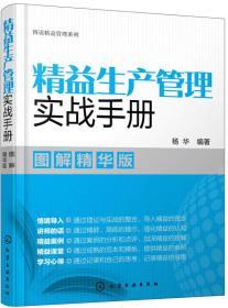 精益生产管理实战手册:图解精华版