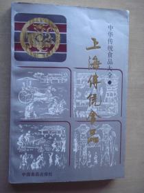 上海传统食品
