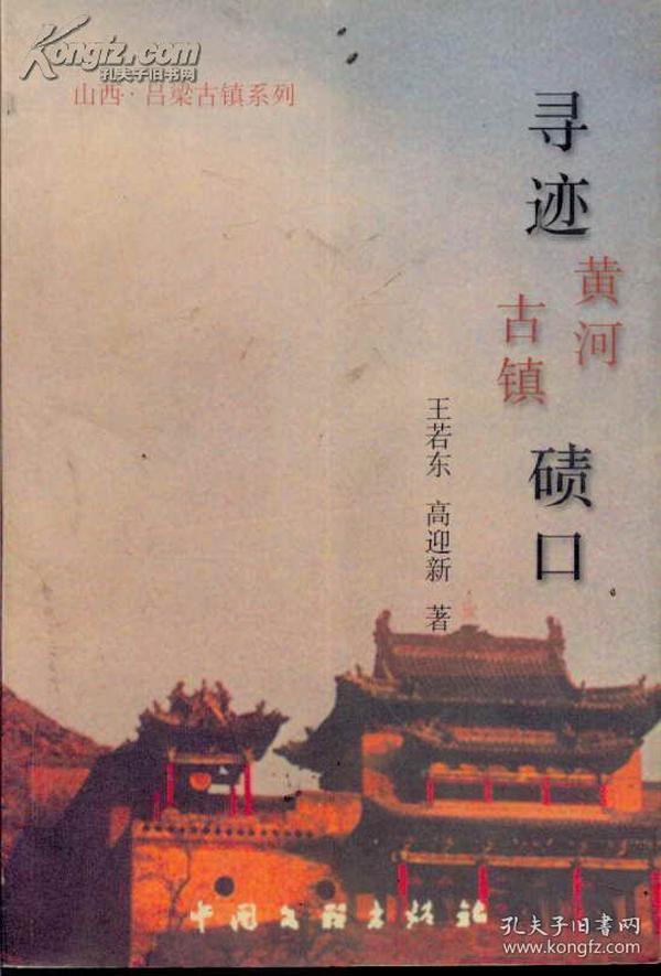 山西・吕梁古镇系列・寻迹黄河古镇碛口