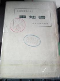 两地书(鲁迅与景宋的通信)