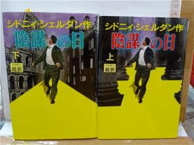 阴谋の日上下两册       32开日文翻译类精装小说      日文原版
