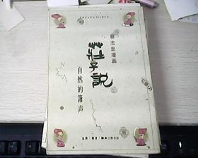 蔡志忠漫画庄子说——自然的箫声