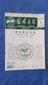 国外医学 老年医学分册2000年第6期