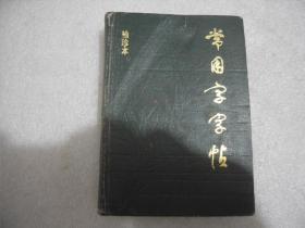 常用字字帖 袖珍本【047】