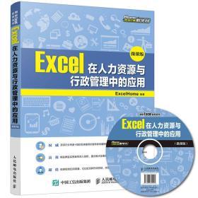 正版】EXCEL在人力资源与行政管理中的应用(微课版)