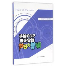 手绘POP设计实战—节日大营销