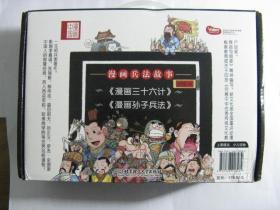 漫画中国—漫画兵法故事:三十六计 孙子兵法(全套共6册)
