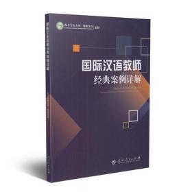 国际汉语教师经典案例详解