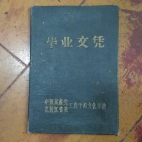 中国共产党黑龙江省委工农干部文化学校 毕业文凭