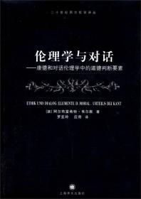 伦理学与对话:康德和对话伦理学中的道德判断要素(二十世纪西方哲学译丛)