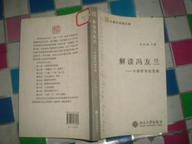 解读冯友兰:中国哲学的发展(中青年学者文库) 08年1版1印