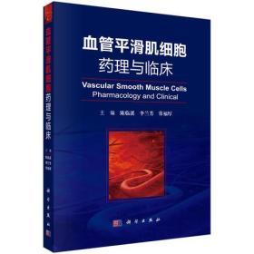 血管平滑肌细胞药理与临床