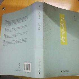 公寓导游   广西师范大学出版社