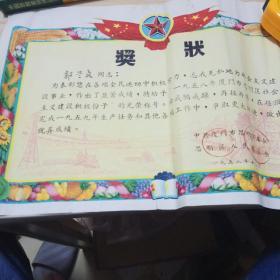 奖状(1958年奖给郭兰贞)