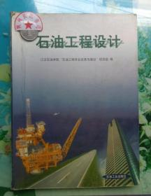正版8新 石油工程设计