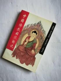 中国佛教图像解说》作者签名本