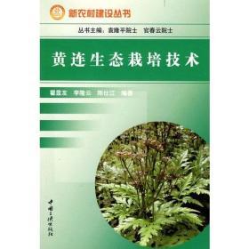 黄连生态栽培技术