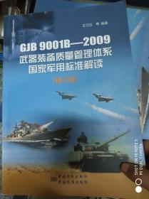 9787506671637GJB 9001B-2009 武器装备质量管理体系国家军用标准解读