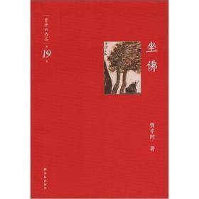 贾平凹作品(第19卷):坐佛