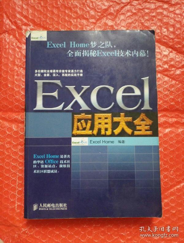 Excel应用大全