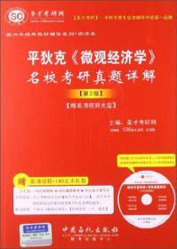 平狄克《微观经济学》名校考研真题详解(第2版)