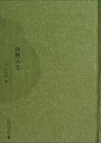 西樵历史文化文献丛书:西樵山志