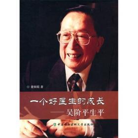 一个好医生的成长:吴阶平生平