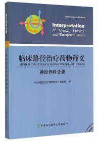 临床路径治疗药物释义:神经外科分册(2015年版)