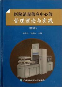 医院消毒供应中心的管理理论与实践(第3版)