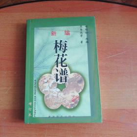 新编梅花谱  增订本   A249