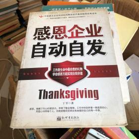 中国著名企业培训机构聚成资讯集团推荐优秀读本:感恩企业自动自发