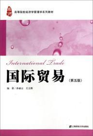国际贸易(第五版)/高等院校经济学管理学系列教材