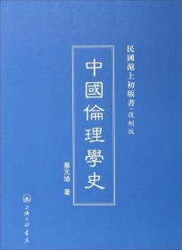 民国沪上初版书:中国伦理学史(精装)