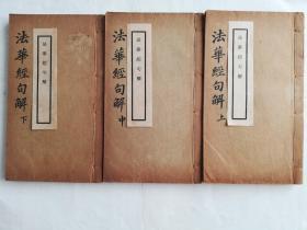 《妙法莲华经句解》装订成上、中、下册(8卷)全