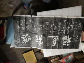 『薄纸拓片』吃亏是福(郑板桥题于潍县官庠)(尺幅约196厘米X46不厘米)