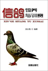 保证正品 信鸽饲养与训赛 金长海 金盾出版社