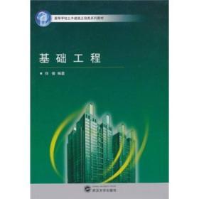 基础工程 侍倩 武汉大学出版社 9787307084711