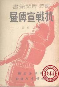 【复印件】抗战宣传画-1938年版--战时民众丛书