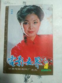 电影世界(1985年第4期)封面是邓丽君