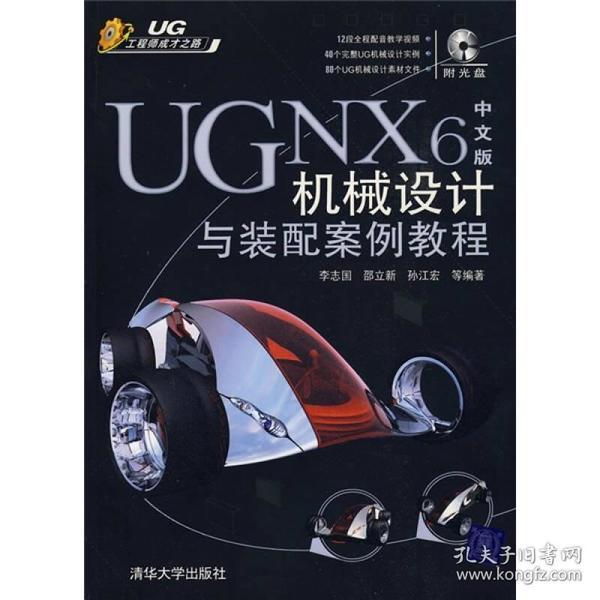 UG NX 6中文版机械设计与装配案例教程