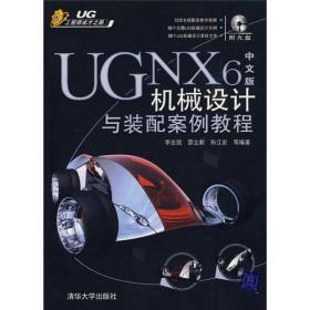 UG NX 6中文版机械设计与装配案例解析