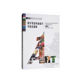 设计专业毕业设计与论文指导-第三版
