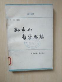 孙中山哲学思想